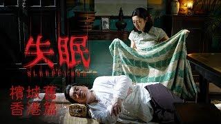 6.2【失眠】製作特輯 檳城舊香港篇
