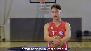 עומר פטרידס - סרטון תדמית למועדון כדורסל מנשה