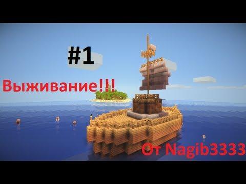 Minecraft 1.5.2:Выживание!!! Спасение и находка ночлега