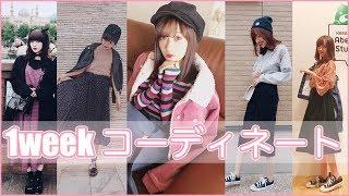 【私服紹介】まえのんの一週間コーデを紹介します! 前田希美 動画 20