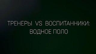 Тренеры VS Воспитанники: Водное поло