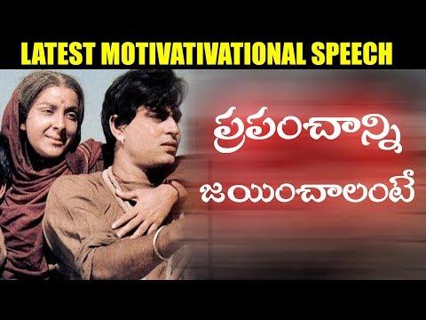 ప్రపంచాన్ని జయించాలంటే|| Real life motivation speech in Telugu | Everyone must watch|| Bvm creations