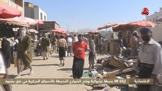إزالة 96 بسطة عشوائية وفتح الشوارع المحيطة بالأسواق المركزية في عتق بشبوة