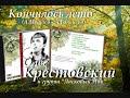 Олег Крестовский группа Ласковый Май Кончилось лето mp3
