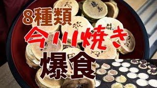 【大食い】回転焼き(今川焼き)全8種類食べてみた! thumbnail