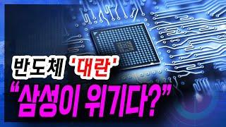 """[정완진TV] 반도체 '대란' , """"삼성이 위기다?""""~…"""