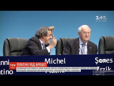 Колишнього президента УЄФА Мішеля Платіні заарештували за підозрою в корупції