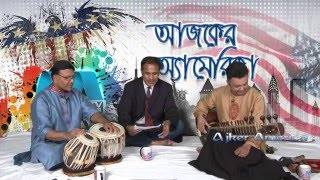 Ajker America : Millennium TV USA : Bangla Talk Show : Part : 260, 05-2016