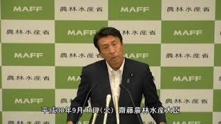 齋藤農林水産大臣会見(平成30年9月11日)