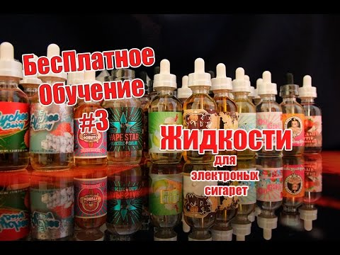БесПлатное Обучение #3 (Жидкости для электронных сигарет: состав, виды и какие выбрать)