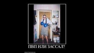 Дмитро Хард ( Репулс ) Рибалка на Піраній ))) Рм/передплатники/знову 60 герц)))