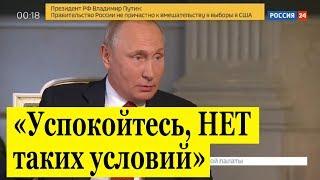 Путин КАТЕГОРИЧЕСКИ ответил на вопрос о «возвращении» Крыма Украине