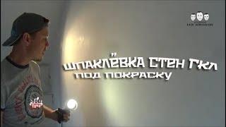 Как шпаклевать стены из гипсокартона под покраску