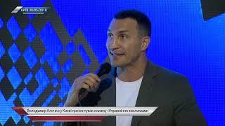 Владимир Кличко в Киеве представил книгу «Управление вызовами»
