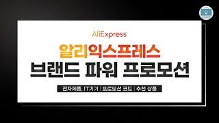7월 알리익스프레스 브랜드파워 세일 + 할인코드 공개,…