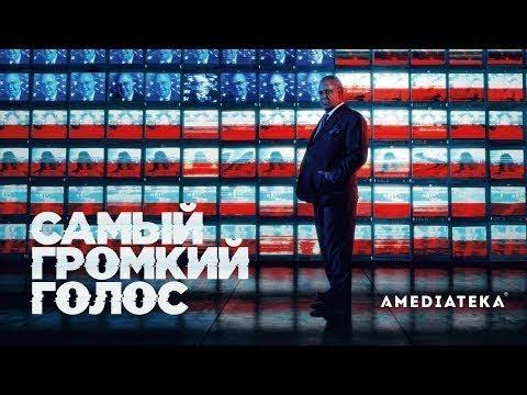Самый громкий голос 1 сезон — Русский трейлер 2019