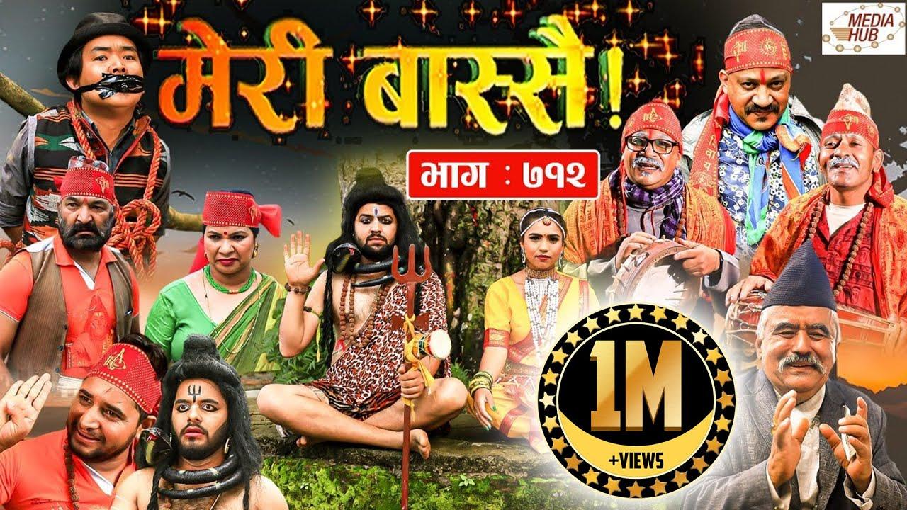 Meri Bassai || मेरी बास्सै || Ep-712 ||July 20, 2021|| Nepali Comedy || दारी बा, दमन || Media Hub