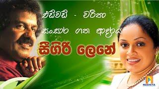 Edward Jayakody / Charitha Priyadarshani New Song