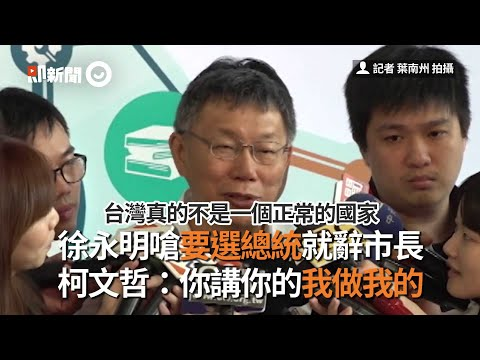 徐永明嗆要選總統就辭市長 柯文哲:你講你的我做我的