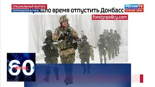 Чего ждет Донбасс от от саммита в Париже? 60 минут от 09.12.19