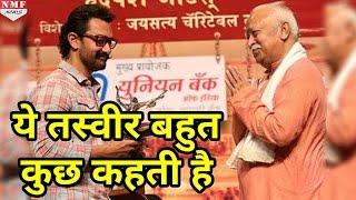 Aamir Khan को Mohan Bhagwat से मिला Award, टूट गया Record