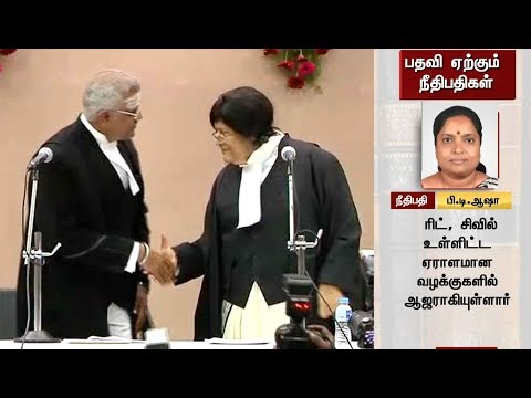 7 more judges were sworn into Madras High Court Today | #HighCourt #IndiraBanerjee
