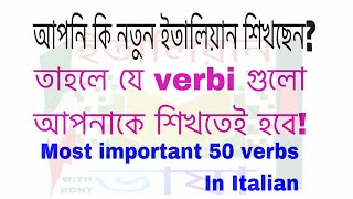 20 lessons. Bangla to Italian language (Learn easily Italian language in bangla)