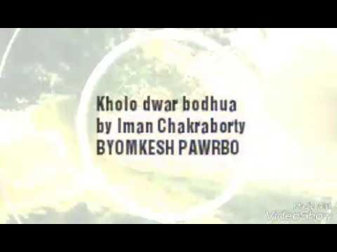 KHOLO DWAR BODHUA-Iman chakraborty |Anita Basu Mallick _ Byomkesh Pawrbo