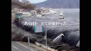 3.11→ハジ  東日本大震災画像付き