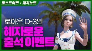 [로스트아크] 6월 16일 패치 노트 - 로아온 D-3…