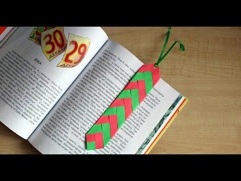 DIY закладка для книг из бумаги своими руками. Детские поделки в садик и школу.