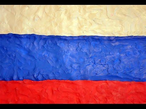 Российский флаг мультфильм