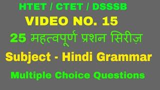Dsssb 2018 exam preparation - subject hindi grammar VIDEO NO. 15
