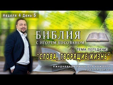 Передача проповедь [Слова, творящие жизнь] Неделя 4 День 5
