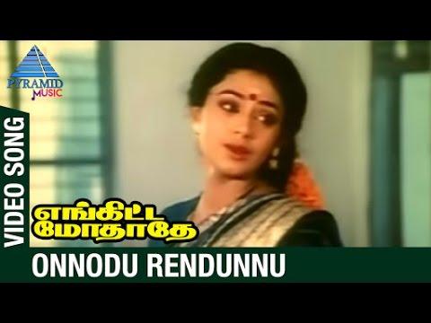 Enkitta Mothathe Tamil Movie Songs | Onnodu Rendunnu Video Song | Vijayakanth | Shobana | Ilayaraja