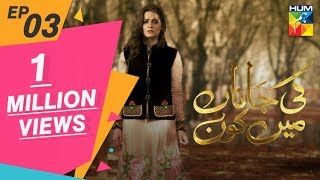 Ki Jaana Mein Kaun Episode #03 HUM TV Drama 4 July 2018