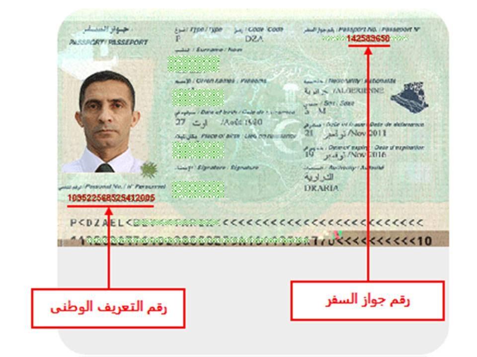consulat algerie marseille carte d identité Demande carte d'identité biométrique طلب بطاقة التعريف الوطنية
