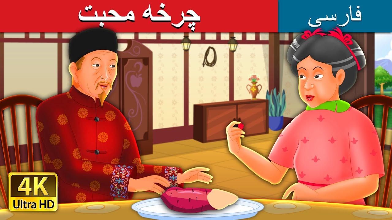 چرخه محبت | Kindness in Circles Story  | Persian Fairy Tales