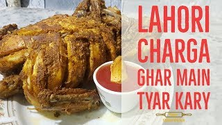 Lahori Chargha Recipe | How To Make Chargha Chicken Recipe Without Oven | By Golden Kitchen