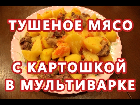 Тушеный картофель с мясом в мультиварке рецепт с фото