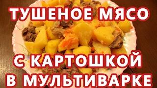 Очень вкусное тушеное мясо с картофелем в мультиварке
