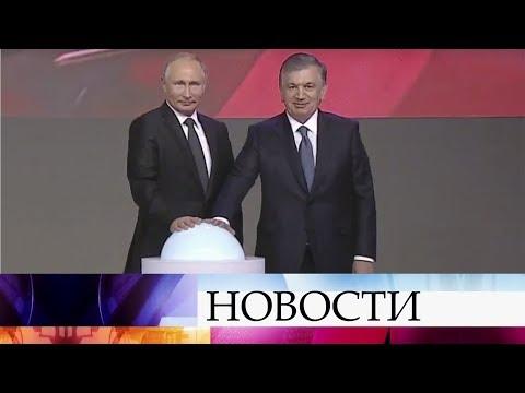 В Узбекистане дан старт строительству первой АЭС и подписаны программы экономического сотрудничества