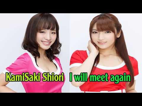 KamiSaki Shiori  -  I will meet again