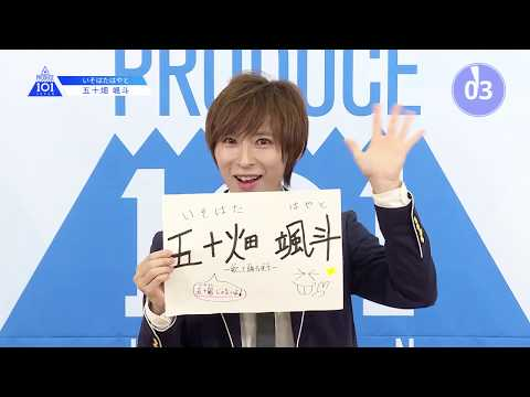 PRODUCE 101 JAPANㅣ東京ㅣ【五十畑 颯斗(Isohata Hayato)】歌って踊る先生です!ㅣ@自己紹介_1分PR