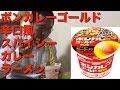 ボンカレーゴールド辛口風カレーラーメン の動画、YouTube動画。