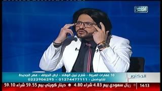 القاهرة والناس | إستعادة جمال الوجه مع دكتور أحمد فؤاد مازن فى الدكتور