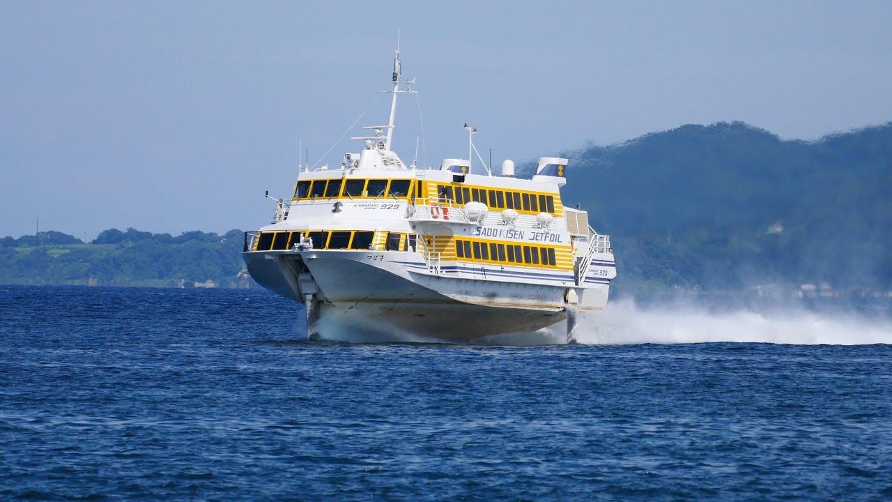 佐渡 汽船 ジェットフォイル 新潟)佐渡汽船のジェットフォイル、先行き見えず