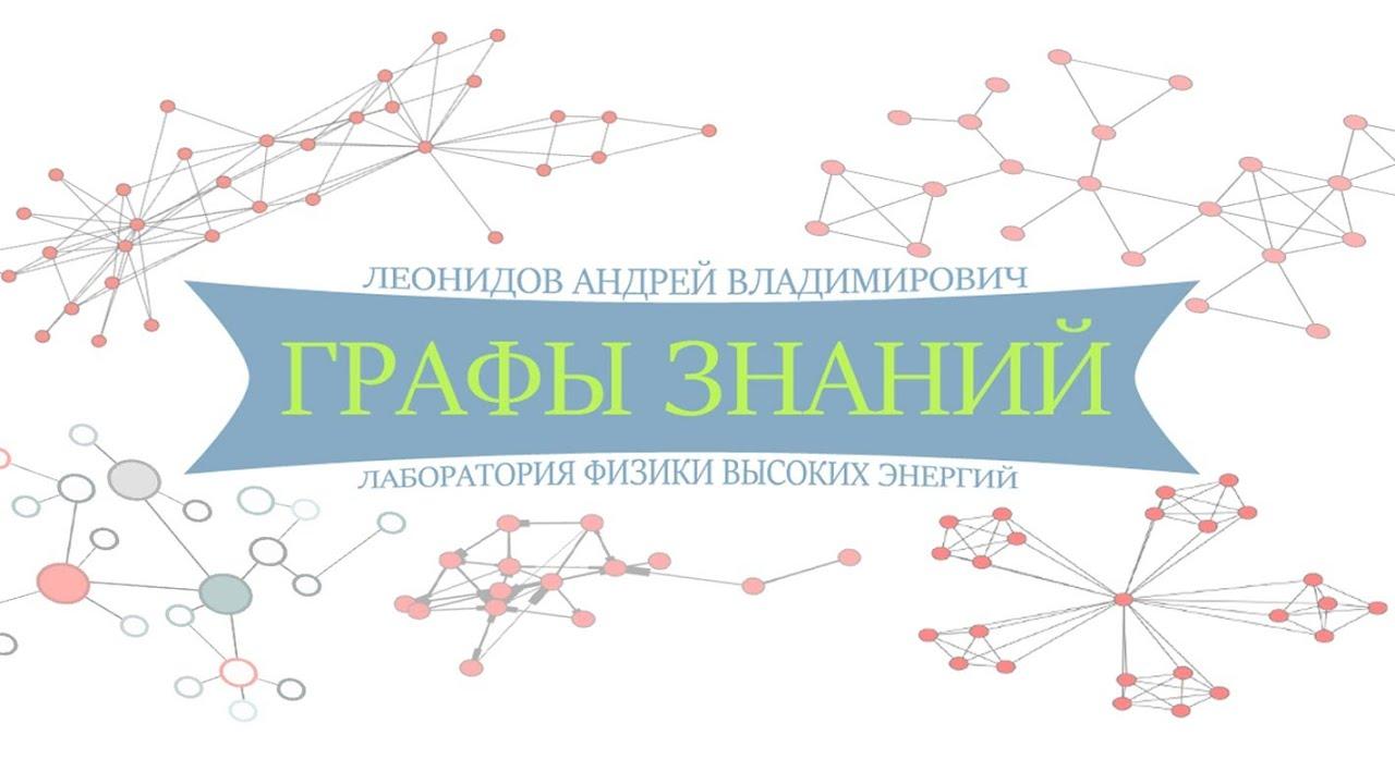 Андрей Леонидов «Графы знаний»