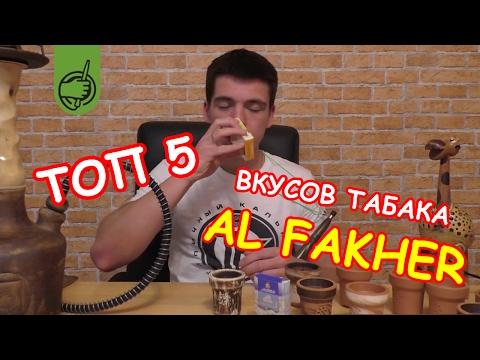 ТОП 5 Самых крутых вкусов табака для кальяна AL FAKHER