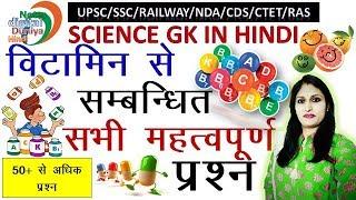 विटामिन से संबंधित सभी महत्वपूर्ण प्रश्न | Important questions of Vitamins | Science Gk | Gk Hindi
